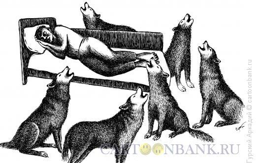 Карикатура: Волки, Гурский Аркадий