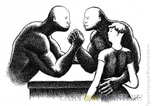 Карикатура: армрестлинг, Гурский Аркадий
