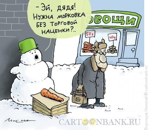 Карикатура: Морковка, Воронцов Николай