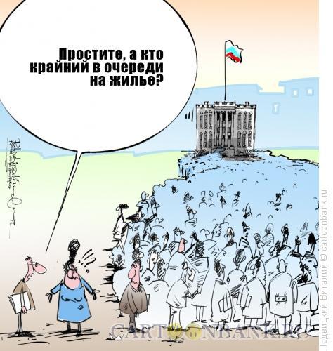 Карикатура: Очередь на жилье, Подвицкий Виталий