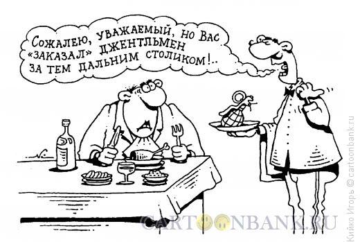 Карикатура: Спецзаказ, Кийко Игорь