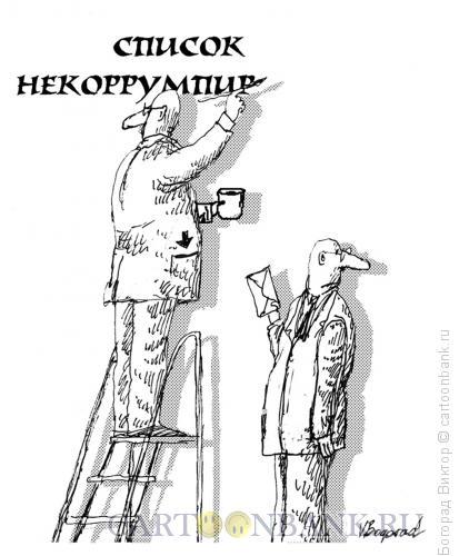 Карикатура: Список некоррумпированных, Богорад Виктор