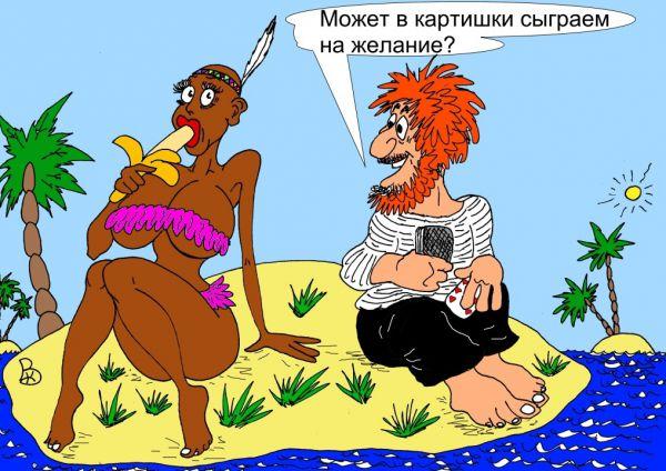 Карикатура: Мечтатель, Валерий Каненков