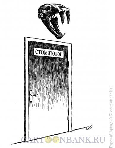 Карикатура: стоматолог, Гурский Аркадий