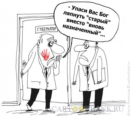 Карикатура: Стратегическая ошибка, Шилов Вячеслав