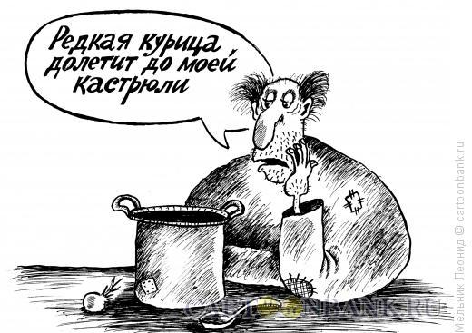 Карикатура: Жизнь отвратительна, Мельник Леонид