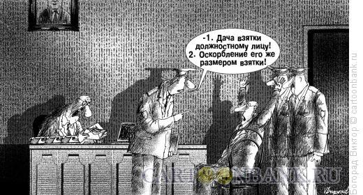Карикатура: Обвинения, Богорад Виктор
