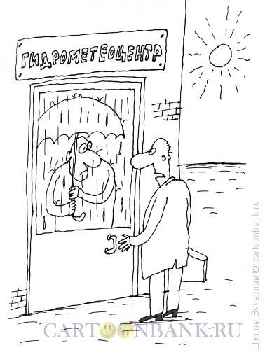 Карикатура: Погодная коллизия, Шилов Вячеслав