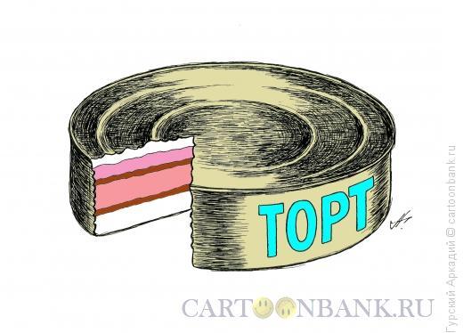 Карикатура: торт, Гурский Аркадий