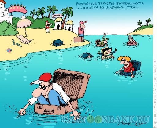 Карикатура: Туристы возвращаются, Воронцов Николай