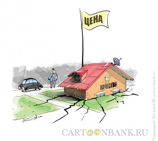 Карикатура: Цена-качество, Подвицкий Виталий