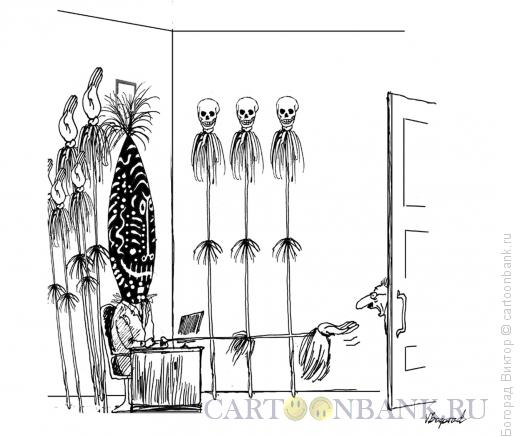 Карикатура: Дикарь-коррупционер, Богорад Виктор
