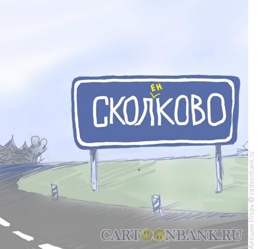 Карикатура: сколенково, Алёшин Игорь