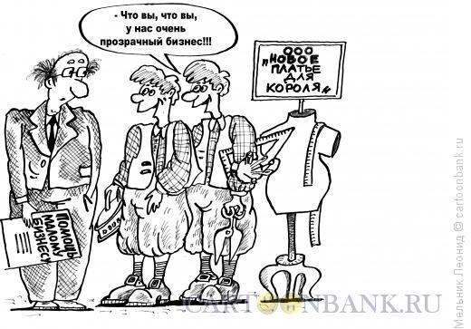 Карикатура: Суперфирма, Мельник Леонид
