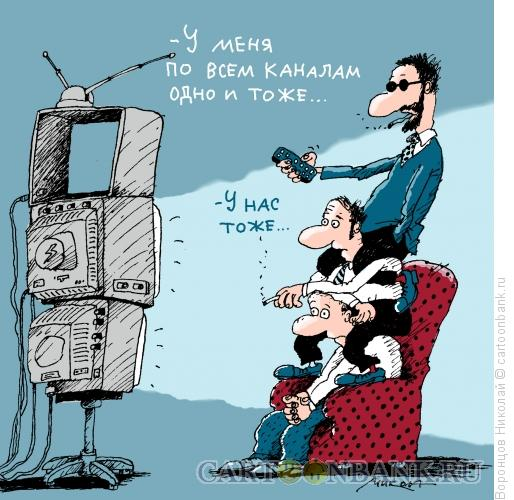 Карикатура: Зрители, Воронцов Николай