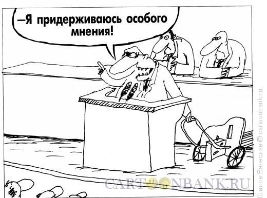 Карикатура: Особое мнение, Шилов Вячеслав