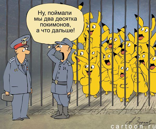 Карикатура: Покемоны, Александр Зудин