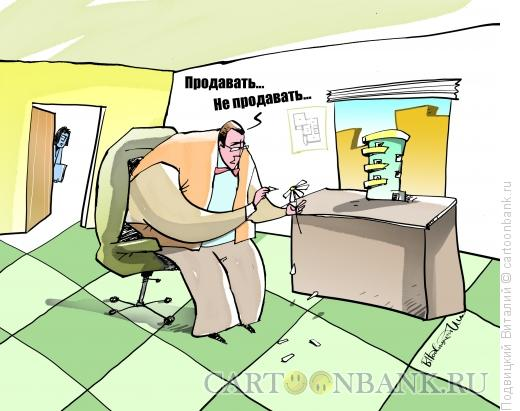 Карикатура: Продавать-не продавать, Подвицкий Виталий