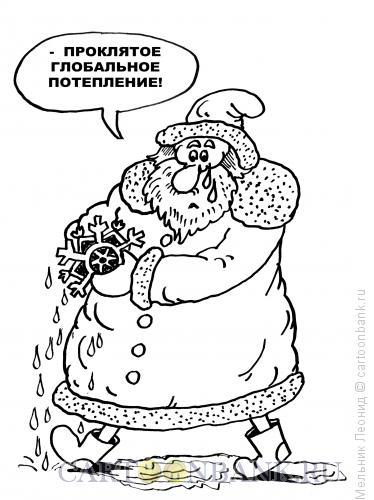 Карикатура: Всемирное проклятье, Мельник Леонид