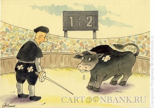 Карикатура: Корида, Семеренко Владимир
