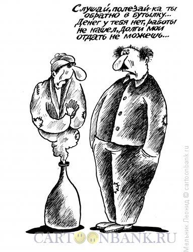 Карикатура: Бедный джинн, Мельник Леонид