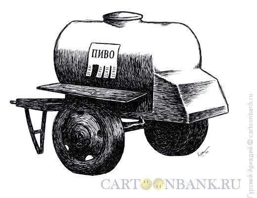 Карикатура: бочка пивная, Гурский Аркадий