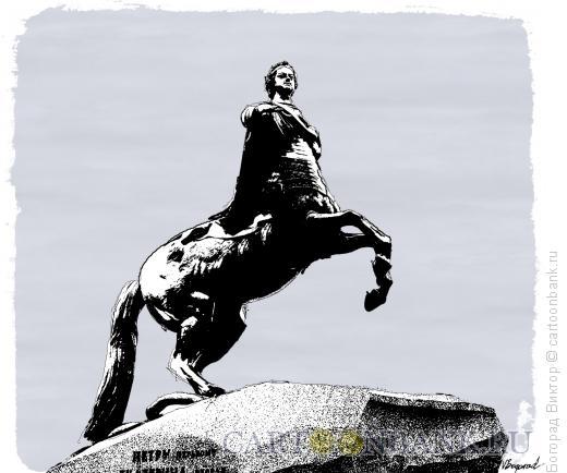 Карикатура: Кентавр, Богорад Виктор