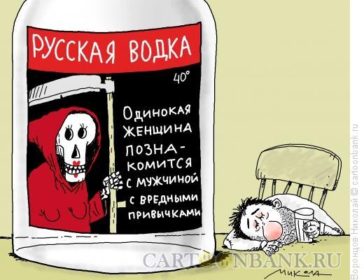 Карикатура: Русская водка, Воронцов Николай