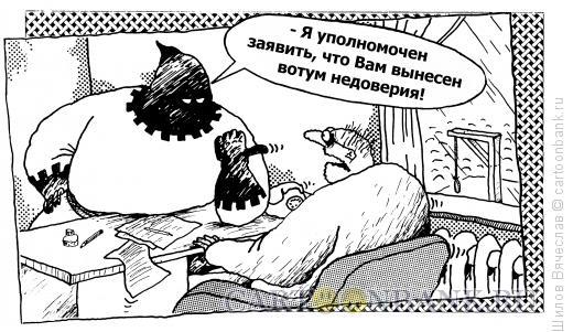 Карикатура: Вотум, Шилов Вячеслав