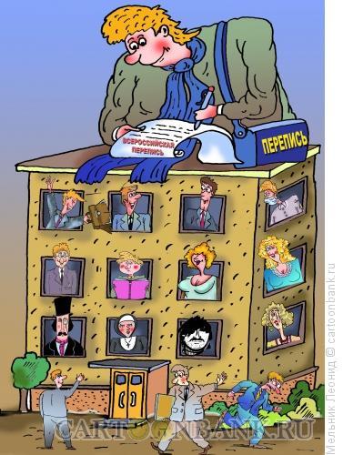 Карикатура: Перепись: всех сосчитаем!, Мельник Леонид