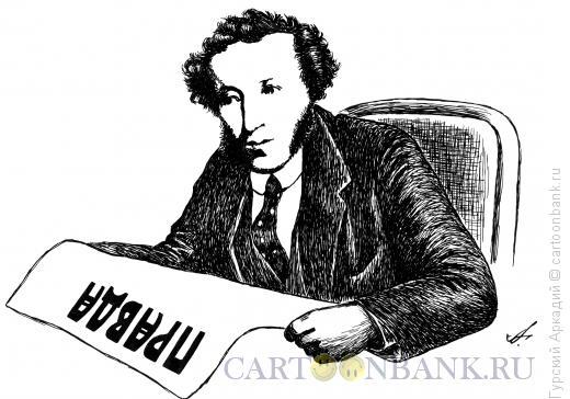 Карикатура: пушкин с газетой, Гурский Аркадий