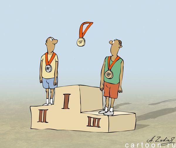 Карикатура: Россия — чемпион!, Александр Зудин