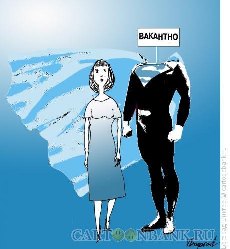 Карикатура: Вакантное место, Богорад Виктор