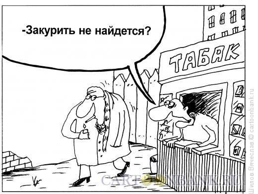 Карикатура: Закурить не найдется?, Шилов Вячеслав