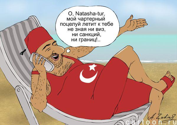 Карикатура: Чартер в Турцию, Александр Зудин