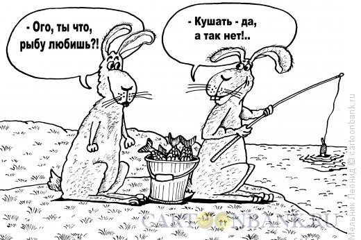 Карикатура: Рыбалочка!, Мельник Леонид