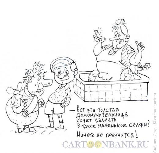Карикатура: селфи, Алёшин Игорь
