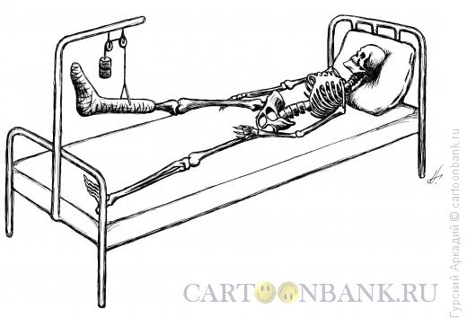 Карикатура: скелет, Гурский Аркадий