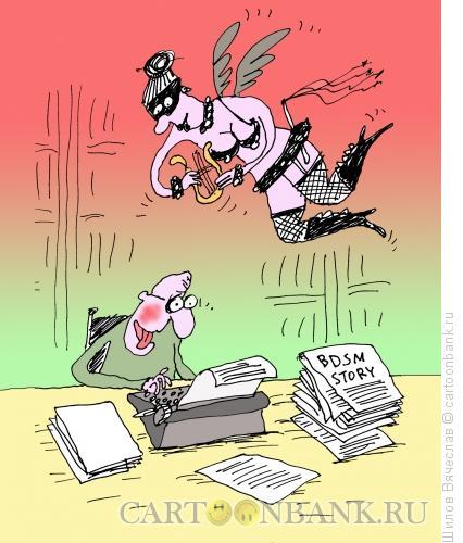 Карикатура: BDSM, Шилов Вячеслав