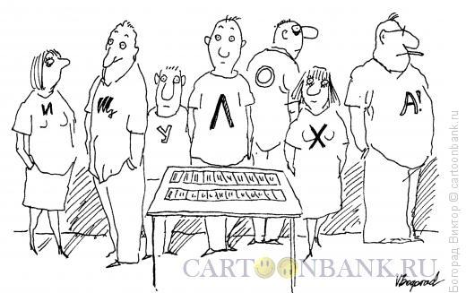 Карикатура: Бригада лохотронщиков, Богорад Виктор