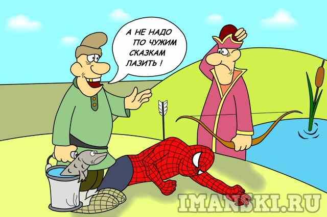 Карикатура: Чужие сказки, Игорь Иманский