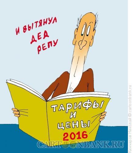 Карикатура: И вытянул дед репу, Кинчаров Николай