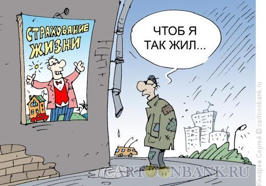 Карикатура: такая жизнь, Кокарев Сергей