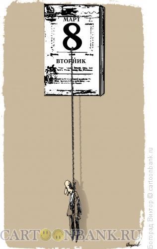 Карикатура: 8 ?????, Богорад Виктор