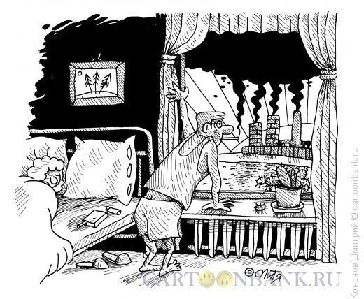 Карикатура: Мужчина курит утром у окна, Кононов Дмитрий