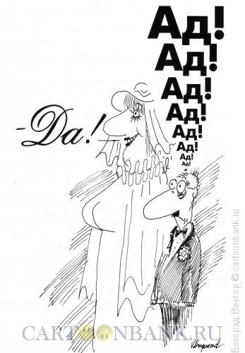Карикатура: Бракосочетание, Богорад Виктор