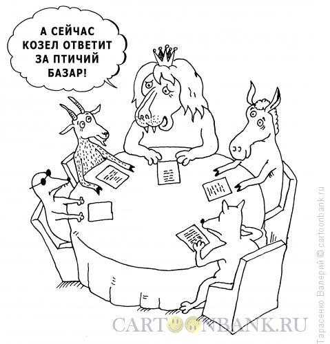 Карикатура: Козел-ответчик, Тарасенко Валерий