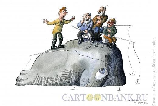 Карикатура: Рыбаки, Яковлев Александр