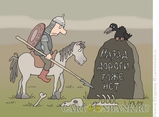 Карикатура: Бездорожье, Иванов Владимир