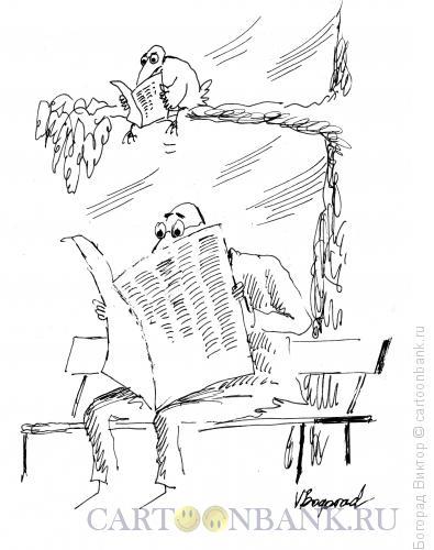 Карикатура: Читатели газет, Богорад Виктор